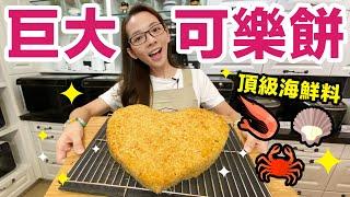 超巨大化可樂餅! 滿滿的頂級海鮮內餡會好吃嗎?! ♥ 滴妹