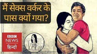 Why I started visiting brothels? (BBC Hindi)