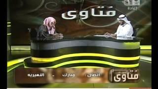 حكم من وجد مال ولم يلقى صاحبة وسأل عن نذر ان يمشي من الشرقية ا..  ورد الشيخ عبدالله المطلق