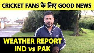IND VS PAK BREAKING: Clear, Sunny Morning in Manchester | Vikrant Gupta