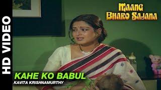 Kahe Ko Babul - Maang Bharo Sajana | Kavita Krishnamurthy | Jeetendra & Rekha