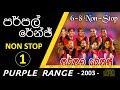Download Purple Range NonStop 1   6 to 8 Non-Stop    පර්පල් රේන්ජ් MP3,3GP,MP4