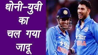 MS Dhoni, Yuvraj Singh record partnership helps India to reach 381 | वनइंडिया हिन्दी