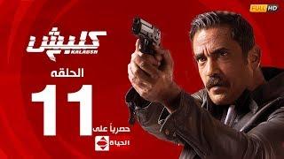 مسلسل كلبش | الجزء الثاني –  الحلقة الحادية عشر 11 | Kalabsh2 Episode 11