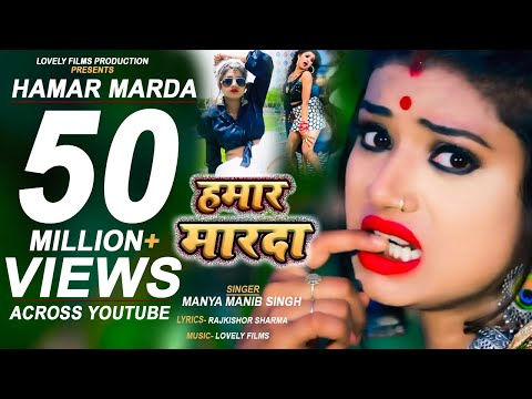 Xxx Mp4 Hamar Marda Ho Marda Manya Manib Singh Ka Super HIt Video Song 3gp Sex