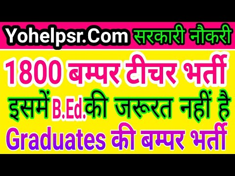खुशखबरी 1800 बम्पर टीचर भर्ती   Graduates 1800 Teachers Job   No B.Ed. Graduates Govt. Jobs •