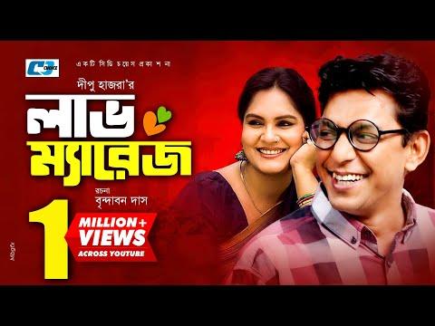 Love Marriage | Bangla Comedy Natok | Chanchal Chowdhury | Shanaj Kushi | Simana | Dipu Hazra