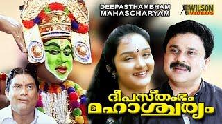 Deepasthambham Mahascharyam (1999) Malayalam Full Movie   Comedy Movie    Dileep   Jomol  
