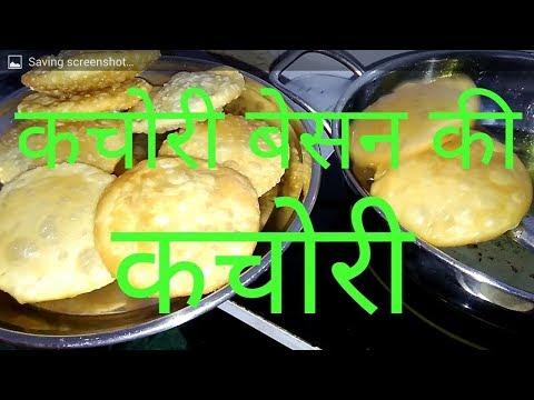 कचोडी बेसन की-भरमा कचोडी//KACHORI BESAN KI -BHARMA KCHORI //IN HINDI RECIPE