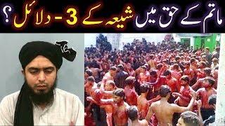 MATAM kay HAQ main SHIAH kay 3-DALA'IL ka TAHQEEQI Jaiza !!! (By Engineer Muhammad Ali Mirza)