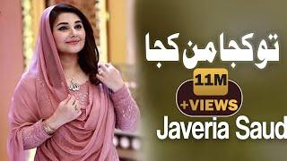 Tu Kuja Man Kuja | Ehed e Ramzan | Javeria Saud | Ramzan 2019 | Express Tv | ET1