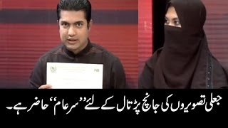 Sar-E-Aam | Fake Pictures - Iqrar Ul Hassan