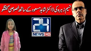 Exclusive talk with Dr Shahid Masood   Nasim Zehra @ 8   26 January 2018   24 News HD
