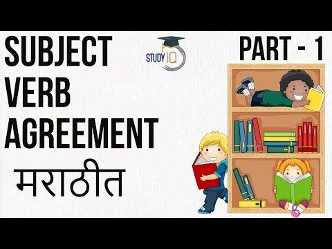 Marathi - Subject Verb Agreement part 1 - English Grammar Error spotting / Sentence correction