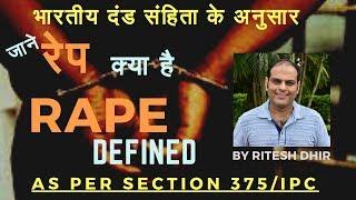 What is Rape  Definition  Section 375 of Indian Penal Code  रेप क्या है  परिभाषा  भारतीय दंड संहिता 
