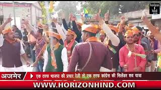 HORIZON HIND NEWS - एक तरफ भाजपा की प्रचार रेली तो एक तरफ कांग्रेस की सिलेंडर शव यात्रा  