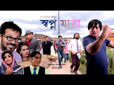 Shopno Jatra 'স্বপ্ন যাত্রা' Part 04 | GM Furuk | Shadhin Khasru | British Bangla Drama | বাংলা নাটক