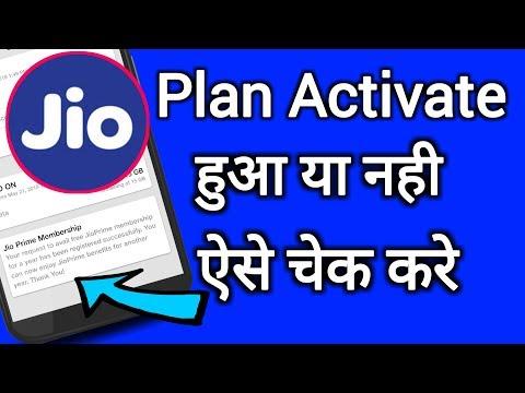 Jio Prime Membership Plan Activate Hua Ya nahi kaise Check Kre || by technical boss