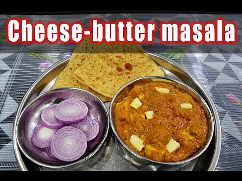 Cheese Butter Masala | dhaba style butter cheese | cheese makhanwala recipe | easy and quick recipe