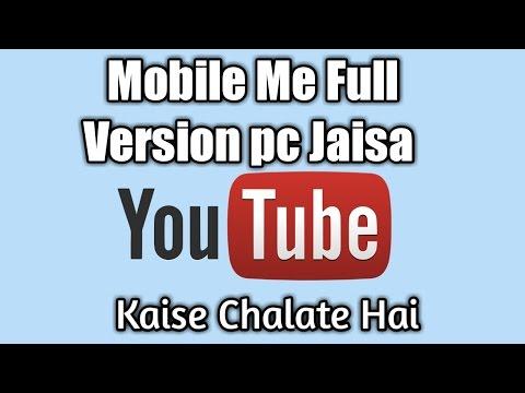 Youtube ko Mobile me computer view jaise use kre