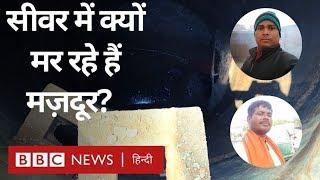 Ghaziabad में sewer में काम कर रहे मज़दूरों की मौत, Ground Report  (BBC Hindi)