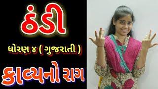 Ude Re Gulal | Std 5 Gujarati Poem | Natvar Patel Poem