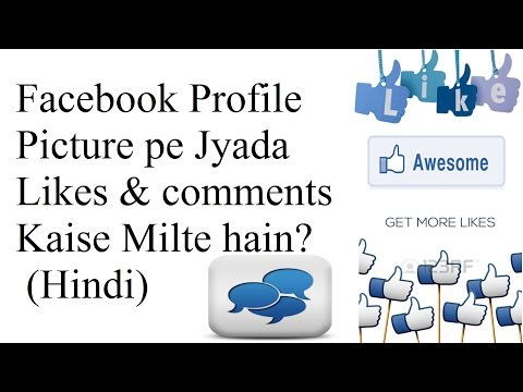 Facebook Profile Picture pe Jyada likes or comments Kaise Milte hain? (Hindi)