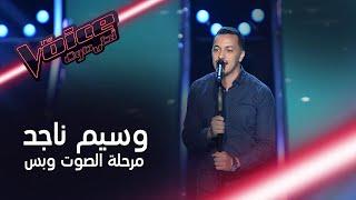 وسيم ناجد يحرك كراسي المدربين بعد أدائه الفلكلور المغربي على مسرح #MBCTheVoice