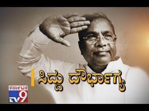 `Siddu Dourbhagya`: Siddaramaiah Helpless To Support His Close Aides In Congress