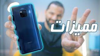 3 مميزات في Huawei Mate 20 Pro لن تجدها في أي هاتف آخر !