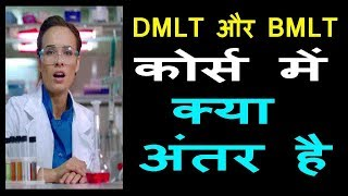What is DMLT COURSE ? How to do DMLT Course ? Career as