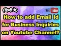Download  How to add Email Id for Business Inquiries to Youtube Channel in Hindi MP3,3GP,MP4