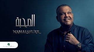 Nabeel Shuail … Almahaba - With Lyrics   نبيل شعيل … المحبة - بالكلمات