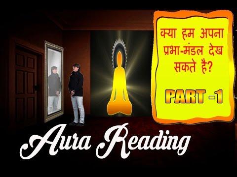 Aura reading part 1. क्या ब्यक्ति का आभा मंडल देख कर उसके बारे मे जान सकते है? Part 1