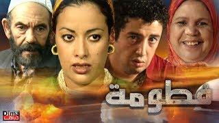 فيلم مغربي  فـــطومـة - Moroccan film Fatoma