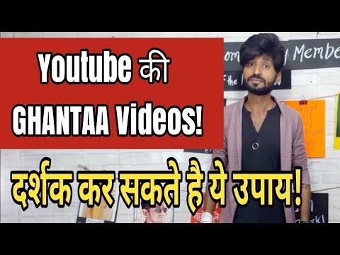 Ghanta Video's Of Youtube | Dekhne walo ki Galti hai! | Here is Solution