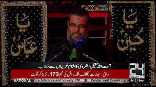 Sham-e-Ghariban | Syed Aqeel-ul-Gharavi | 24 News HD