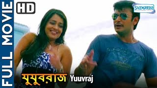 Yuvraj (Dubbed) (HD) - Superhit Bengali Movie | Darshan | Nikitha | Avinash