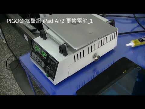 PIGOO 痞酷網 iPad Air 2 Battery Repair Guide Replacement 更換實例_1
