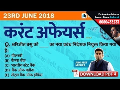7:30PM | 23rd June Current Affairs - Daily Current Affairs Quiz | GK in Hindi by Testbook.com