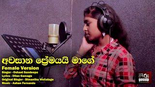 Awasana Premayai Mage - Female Version (Awasana Premaye Kandule)  - Oshani Sandeepa | Hiru Gossip