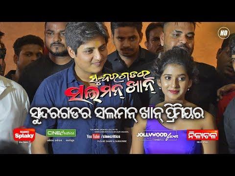 Xxx Mp4 SUNDARGARH RA SALMAN KHAN Odia Movie PREMIERE Babushan Mohanty Abhijit Majumdar Humane Sagar 3gp Sex