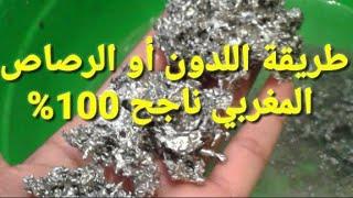 وصفة مغربية ناجحة لفك جميع أنواع السحر و التابعة باللدون فقط(الرصاص)