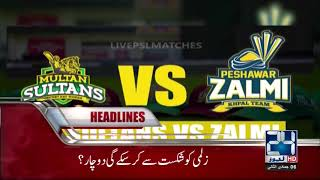 News Headlines | 08:00 PM | 22 February 2018 | 24 News HD