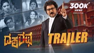 Dasharatha Trailer | New Kannada Trailer 2019 | V Ravichandran, Sonia Agarwal, Abhirami | M.S.Ramesh