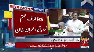 Imran Khan Speech in National Assembly   24 May 2018   92NewsHD