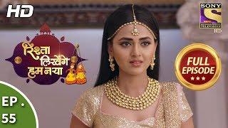 Rishta Likhenge Hum Naya  - Ep 55 -  Full Episode -  22nd January, 2018