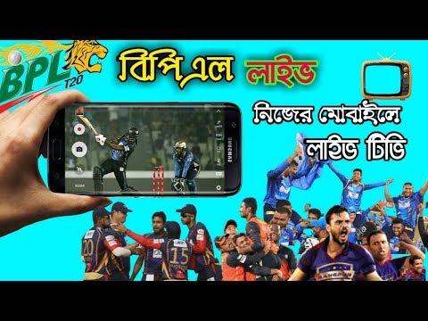 যে কোনো খেলা লাইভ দেখুন আপনার মোবাইলে। Live Tv for android bangla