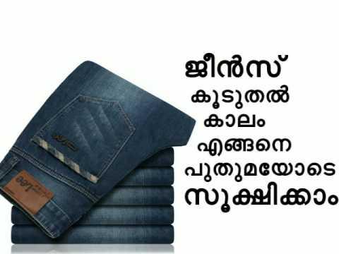 ജീന്സിന്റെ പുതുമ നിലനിര്ത്താൻ How to Prevent Jeans from Fading