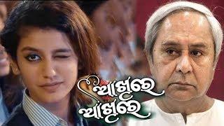 Odia କିଏ ଏଇ ଝିଅ Naveen Patnaik Comedy Priya Prakash Viral Video , Odia Khati Funny Odia News